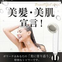シャワーヘッドボリーナワイドホワイトマイクロナノバブル節水美容バスグッズボリーナ【送料無料】【レビューでプレゼントあり】
