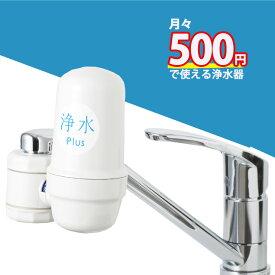 浄水器 蛇口 カートリッジ 長寿命 長持ち 塩素除去 日本製 キッチン用 高性能カートリッジ 交換頻度 蛇口直結型 安全 おいしい水 健康 一人暮らし 家族 家庭用 浄水