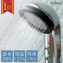 【5のつく日P15倍】 シャワーヘッド 【メーカー公式】 ボリーナ ワイドシルバー マイクロ ナノ バブル 節水 田中金属 …