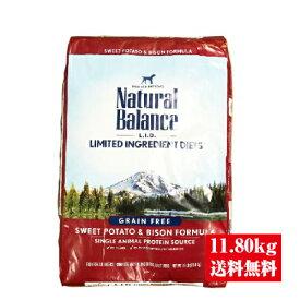 ナチュラルバランス DOG スウィートポテト&バイソンフォーミュラ ドライドッグフード 26ポンド(11.80kg) 大袋 食物アレルギー対応 [送料無料]【並行輸入品】