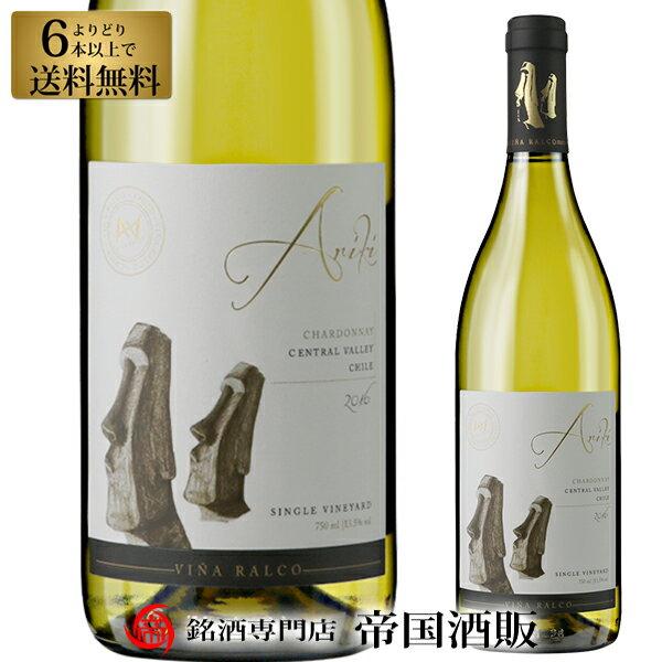 ワイン チリ 白 アリキ シャルドネ シングルヴィンヤード 2016 750ml 《6本選んで送料無料 帝国酒販》[安旨] チリワイン 最安 格安 フレシネ 単一ワイン モノセパージュ 辛口白ワイン セール