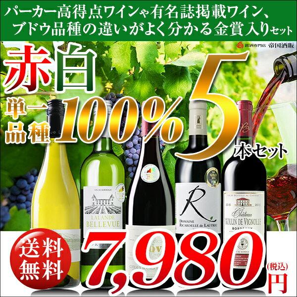 ワイン赤白セット ブドウ品種の違いがよく分かる金賞入りワインセット パーカー高得点やワインスペクテイターとワインエンスージアストに掲載のワイン入り set wine ボルドー フランス 金賞ワイン 送料無料 帝国酒販
