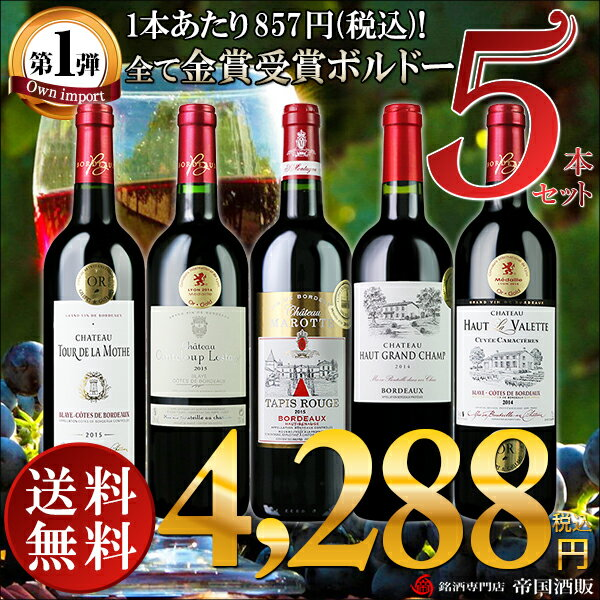 [送料無料]第1弾!ダブル金賞が3本入り♪ボルドー産金賞赤ワイン5本セット![金賞受賞][ワインセット][飲み比べ][あす楽]《帝国酒販》