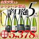 金賞入り♪すべてシャンパン製法!スペイン辛口カバ5本セット[スパークリングワイン][ワインセット][セットワイン][カヴァ]