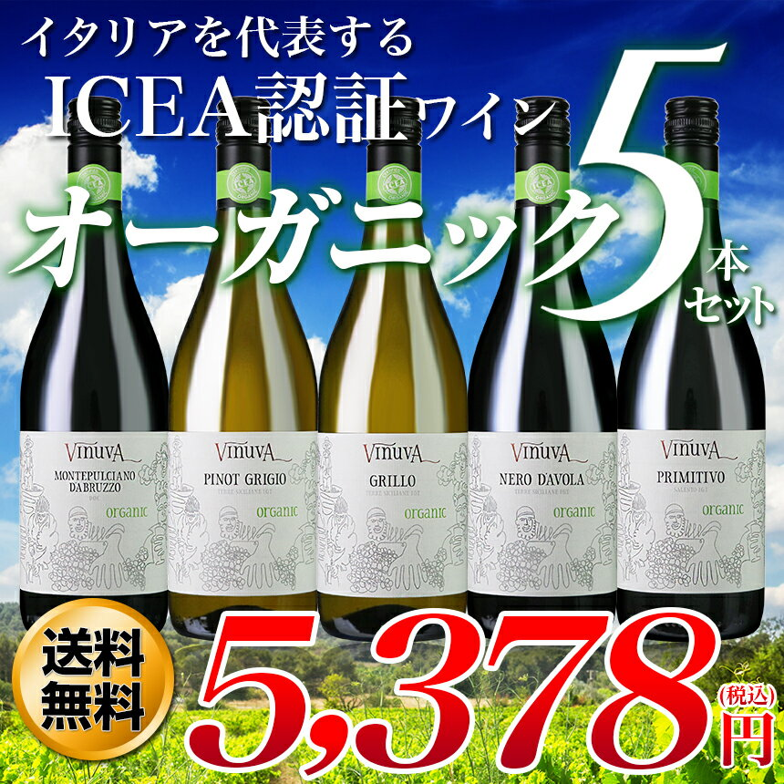 [送料無料]ヴィノテーク掲載商品!ICEA認証オーガニックワイン ヴィヌーヴァ 単一品種 赤白5本セット![金賞受賞][ワインセット][飲み比べ][あす楽]《帝国酒販》