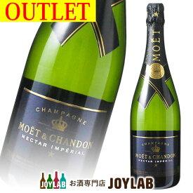 【アウトレット】モエエシャンドン ネクター 750ml 箱なし MOET&CHANDON シャンパン シャンパーニュ 【中古】