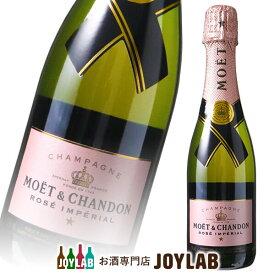モエ エ シャンドン ロゼ 375ml 正規品 箱なし シャンパン シャンパーニュ 【中古】