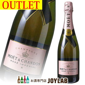 【アウトレット】モエ エ シャンドン ロゼ 750ml 箱なし MOET&CHANDON シャンパン シャンパーニュ 【中古】