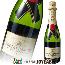 モエ エ シャンドン ブリュット 375ml 【正規品】 MHD 箱なし MOET&CHANDON シャンパン シャンパーニュ 【中古】