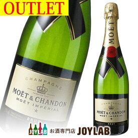 【アウトレット】モエ エ シャンドン ブリュット 750ml 箱なし MOET&CHANDON シャンパン シャンパーニュ 【中古】