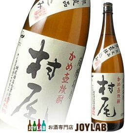 村尾 1800ml 25度 芋焼酎 村尾酒造 鹿児島県 【中古】