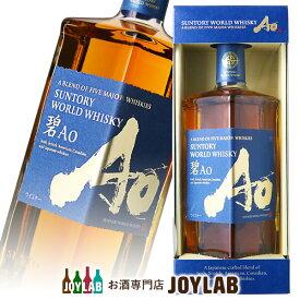 【箱付】サントリー ワールドウイスキー 碧 AO 700ml 【中古】