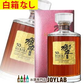 【箱付】※白箱無し サントリー 響 30年 700ml ウイスキー 【中古】