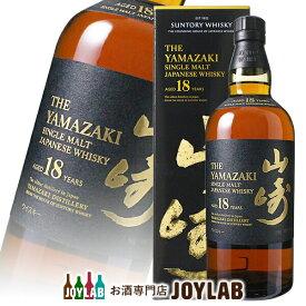 【箱付】サントリー 山崎 18年 700ml シングルモルト ウイスキー 【中古】