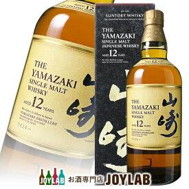 【箱付】サントリー 山崎 12年 700ml シングルモルト ウイスキー 【中古】