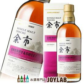 ニッカ 余市 シングルモルト シェリー&スイート 500ml 箱付 【中古】
