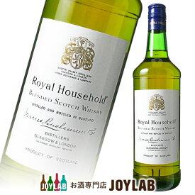 ロイヤルハウスホールド 750ml 正規品 箱なし ウイスキー スコッチ ブレンデッド 【中古】