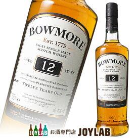ボウモア 12年 700ml 箱なし ウイスキー スコッチ 【中古】