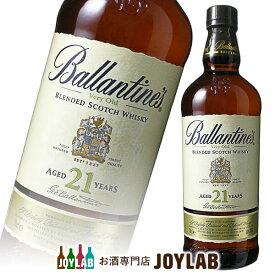 バランタイン 21年 700ml 正規品 箱なし スコッチ ウイスキー 【中古】