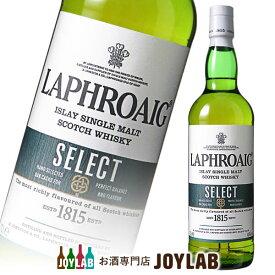 ラフロイグ セレクトカスク 1815 700ml 箱なし スコッチ ウイスキー 【中古】