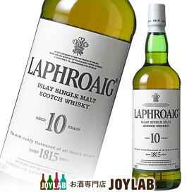 ラフロイグ 10年 40度 700ml 箱なし LAPHROAIG 10 Year Old スコッチ ウイスキー 【中古】