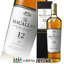 【箱付】ザ マッカラン 12年 シェリーオーク 700ml 現行品 スコッチ ウイスキー MACALLAN 12 Year Old 【中古】