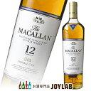 マッカラン 12年 ダブルカスク 箱なし 700ml 正規品 スコッチ ウイスキー MACALLAN 12 Year Old【中古】