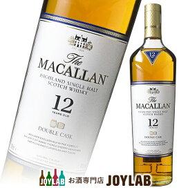 マッカラン 12年 ダブルカスク 700ml 箱なし 正規品 スコッチ ウイスキー 【中古】