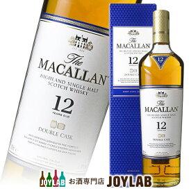 【箱付】マッカラン 12年 ダブルカスク 700ml 正規品 スコッチ ウイスキー 【中古】