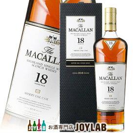 【箱付】マッカラン 18年 700ml 現行品 スコッチ ウイスキー MACALLAN 18 Year Old 【中古】