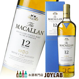 【箱付】マッカラン 12年 トリプルカスク 700ml 正規品 スコッチ ウイスキー 【中古】