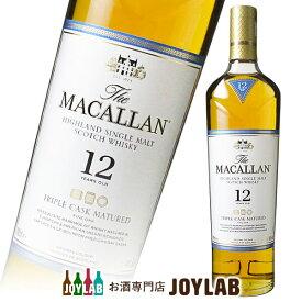マッカラン 12年 トリプルカスク 700ml 箱なし 正規品 スコッチ ウイスキー 【中古】