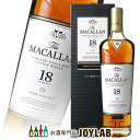 【箱付】マッカラン 18年 700ml スコッチ ウイスキー 【中古】