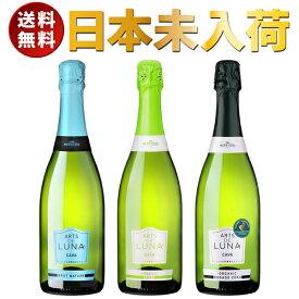 日本未入荷!アート・デ・ルナ 飲み比べ 3本セット! [金賞受賞] [スペイン][スパークリング] [セットワイン] [ワインセット][送料無料]