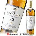 マッカラン 12年 ダブルカスク 箱なし 700ml 正規品 スコッチ ウイスキー MACALLAN 12 Year Old【中古】 二次流通品 …