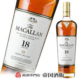 マッカラン 18年 700ml 現行品 箱なし スコッチ ウイスキー MACALLAN 18 Year Old 【中古】 二次流通品 《帝国酒販》