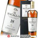 【箱付】マッカラン 18年 700ml 現行品 スコッチ ウイスキー MACALLAN 18 Year Old 【中古】 二次流通品 《帝国酒販》