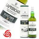ラフロイグ セレクトカスク スコッチ ウイスキー