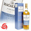 【箱付】マッカラン 12年 ファインオーク 700ml スコッチ ウイスキー MACALLAN 12 Year Old FINE OAK 中古 二次流通品 《帝...