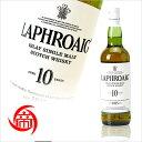 ラフロイグ 10年 43度 750ml ボトルのみ LAPHROAIG 10 Year Old スコッチ ウイスキー 中古 二次流通品 《帝国酒販》