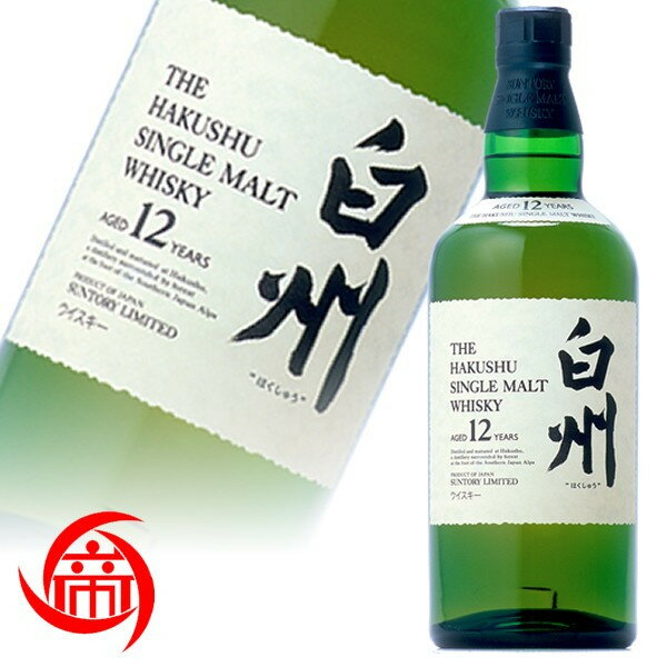 ≪お1人様2本まで≫サントリー 白州 12年 シングルモルト 700ml ボトルのみ 国産ウイスキー Suntory Hakushu 12 Year Old 【中古】 二次流通品 《帝国酒販》