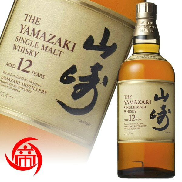 ≪お1人様2本まで≫サントリー 山崎 12年 シングルモルト 700ml ボトルのみ ジャパニーズウイスキー Suntory Yamazaki 12 Year Old 【中古】 二次流通品《帝国酒販》