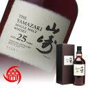 箱付/サントリー 山崎 25年 シングルモルト 700ml ジャパニーズウイスキー Suntory Yamazaki 25 Year Old 【中古】 二次流通品《帝国酒…