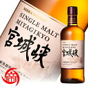ニッカ シングルモルト 宮城峡 700ml ボトルのみ NIKKA MIYAGIKYO SINGLE MALT WHISKY ジャニーズウイスキー 中古 二次流...
