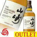 【アウトレット】サントリー シングルモルトウイスキー 山崎 NV 700ml ボトルのみ ジャパニーズウイスキー THE YAMAZAKI 1923 SINGL...