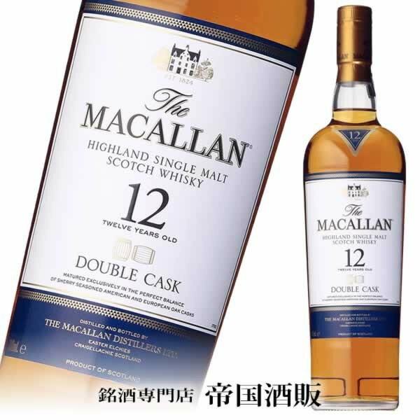 マッカラン 12年 ダブルカスク ボトルのみ 700ml 正規輸入代理店品 スコッチ ウイスキー MACALLAN 12 Year Old【中古】 二次流通品 《帝国酒販》