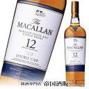 マッカラン 12年 ダブルカスク ボトルのみ 700ml 正規輸入代理店品 スコッチ ウイスキー MACALLAN 12 Year Old FINE O…