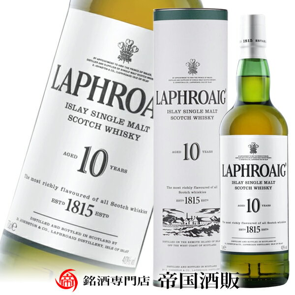 【箱付】ラフロイグ 10年 40度 700ml LAPHROAIG 10 Year Old スコッチ ウイスキー 【中古】 二次流通品 《帝国酒販》