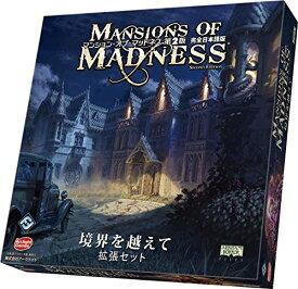 アークライト マンション・オブ・マッドネス第2版 拡張: 境界を越えて 完全日本語版 (1-5人用 120-180分 14才以上向け) ボードゲーム