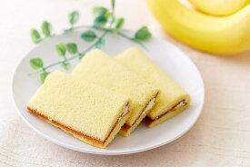 なめらかバナナクリームをふんわり生地で包んだ【お徳用】バナナオムレット